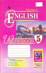 Несвіт A.M. Англійська мова : робочий зошит для 5 класу  ОНЛАЙН