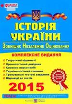 Панчук І. Історія України : комплексна підготовка до ЗНО-2015  ОНЛАЙН