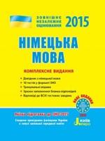 Гоголєва Г.В. та ін. Німецька мова: комплексне видання для підготовки до ЗНО 2015  ОНЛАЙН