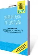 Авраменко О. М. Українська література: Міні-конспекти для підготовки до зовнішнього незалежного оцінювання 2013  ОНЛАЙН