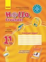Робочий зошит до підручника німецької мови «H@llo, Freunde!» для 11 класу (7)