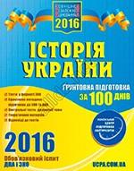 Історія України. Ґрунтовна підготовка до ЗНО за 100 днів ОНЛАЙН