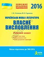 Літвінова І.М., Гарюнова Ю.О. Українська мова і література. Власне висловлення. Робочий зошит
