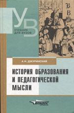 Джуринский Л.Н. История образования и педагогической мысли  ОНЛАЙН
