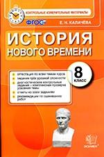 Калачёва Е.Н. История Нового времени для 8 класса: контрольные измерительные материалы. ФГОС ОНЛАЙН