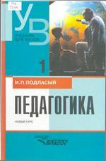 Подласый И.П. Педагогика: Новый курс. Книга 1 ОНЛАЙН