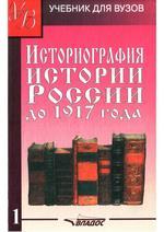 Историография истории России до 1917 года под ред. М.Ю. Лачаевой. Том 1 и том 2 ОНЛАЙН