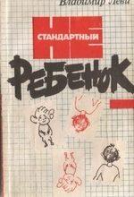 Леви В.Л. Нестандартный ребенок ОНЛАЙН