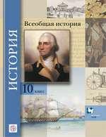 Климов О.Ю. и др. Всеобщая история 10 класс : базовый и углублённый уровни