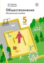 Борисова О.А. Обществознание 5 класс : методическое пособие