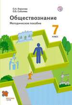 Борисова О.А. Обществознание 7 класс : методическое пособие