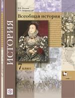 Носков В.В. Всеобщая история : учебник для 7 класса