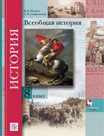 Носков В.В. Всеобщая история : учебник для 8 класса