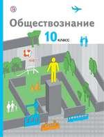 Соболева О.Б., Барабанов В.В. Обществознание : учебник для 10 класса: базовый уровень
