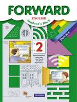 Вербицкая М.В. Английский язык : учебник для 2 класса. Часть первая