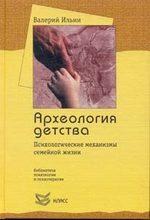 Ильин В.А. Археология детства: Психологические механизмы семейной жизни ОНЛАЙН