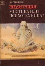 Каганов Л.С. Медитация: мистика или психотехника? ОНЛАЙН