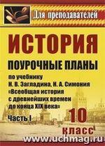 Зайцева Н. В. История 10 класс: поурочные планы по учебнику Н. В. Загладина и др.