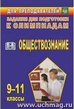 Степанько С. Н. Олимпиадные задания по обществознанию 9-11 классы