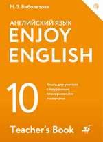 Биболетова М. З. Английский язык 10 класс : базовый уровень : книга для учителя с поурочным планированием и ключами