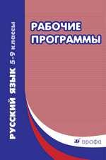 Харитонова Е. И. Русский язык 5-9 классы : рабочие программы : учебно-методическое пособие