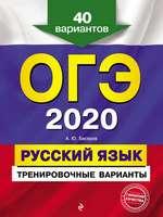 Бисеров А. Ю. ОГЭ 2020. Русский язык. Тренировочные варианты. 40 вариантов