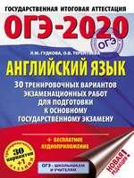 Гудкова Л.M., Терентьева О.В. ОГЭ-2020 : Английский язык : 30 тренировочных вариантов экзаменационных работ