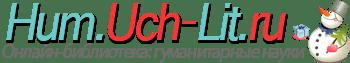 Онлайн-библиотека: гуманитарные науки