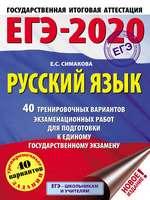 Симакова Е.С. ЕГЭ-2020 : Русский язык : 40 тренировочных вариантов экзаменационных работ для подготовки к ЕГЭ