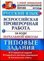 Волкова Е.В., Тарасова А.В. ВПР за курс начальной школы по русскому языку. Типовые задания. 10 вариантов. Подробные критерии оценивания. Ответы