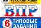 Кузнецов А. Ю. ВПР ФИОКО. Русский язык 6 класс. 25 вариантов. Типовые задания. ФГОС