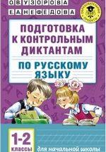 Узорова О. В. Подготовка к контрольным диктантам по русскому языку: 1-2 классы