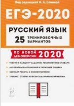 Сенина Н.А., Гармаш С.В., Глянцева Т.Н. ЕГЭ-2020 Русский язык. 25 тренировочных вариантов