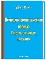 Бент М.И. Немецкая романтическая новелла: Генезис, эволюция, типология ОНЛАЙН