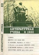 Литературная учёба. Журнал союза писателей СССР. №6 за 1980 год ОНЛАЙН