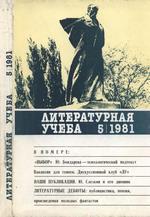 Литературная учёба. Журнал союза писателей СССР. №5 за 1981 год ОНЛАЙН
