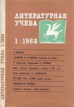 Литературная учёба. Журнал союза писателей СССР. №1 за 1982 год ОНЛАЙН