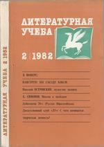 Литературная учёба. Журнал союза писателей СССР. №2 за 1982 год ОНЛАЙН