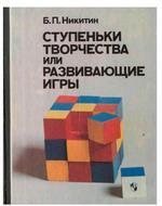 Никитин Б.П. Ступеньки творчества, или Развивающие игры ОНЛАЙН